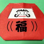 ダルマ(達磨)の折り紙の折り方