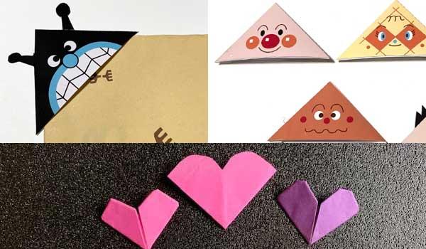 折り紙しおり(Bookmark)の折り方と手作り型紙しおりの作り方