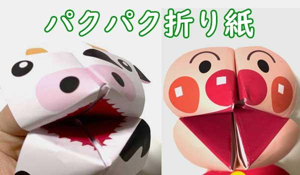 キャラクターパクパク折り紙