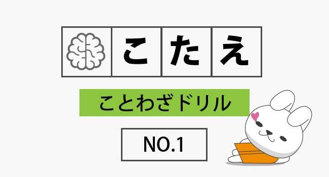 【脳トレ】ことわざドリル答え|NO.1