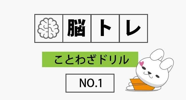【脳トレ】ことわざドリル|NO.1