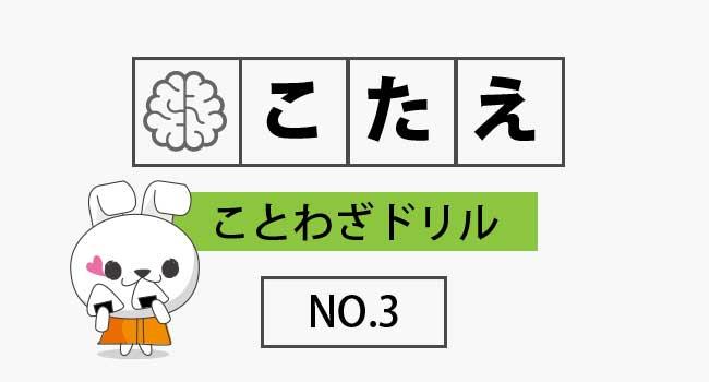 【脳トレ】ことわざドリル答え|NO.3