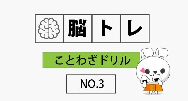 【脳トレ】ことわざドリル|NO.3