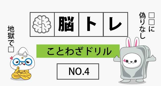【脳トレ】ことわざドリル|NO.4
