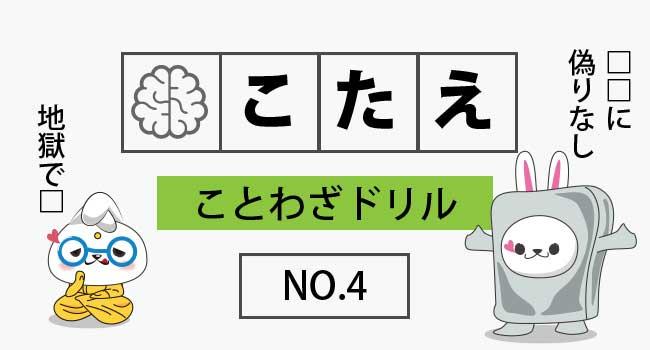 【脳トレ】ことわざドリル答え4|NO.4