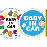 車用ステッカー「赤ちゃんがのっています」かわいい自作用シート付