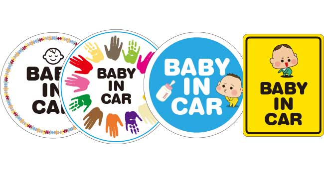 赤ちゃんが乗っています。車用ステッカー見本