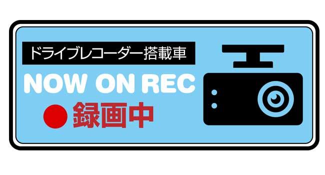 車用ステッカー「ドライブレコーダー録画中」D