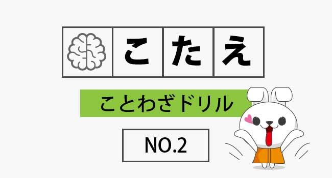 【脳トレ】ことわざドリル答え|NO.2