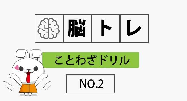 【脳トレ】ことわざドリル|NO.2