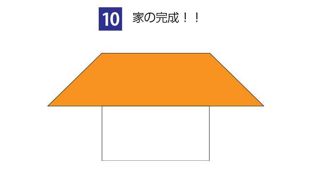 折り紙で作る簡単な家の折り方10