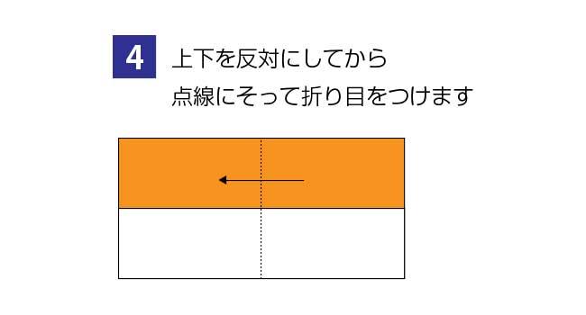 折り紙で作る簡単な家の折り方4