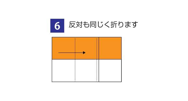 折り紙で作る簡単な家の折り方6