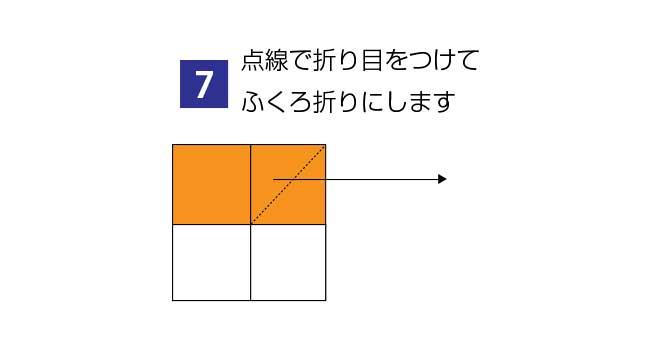 折り紙で作る簡単な家の折り方7