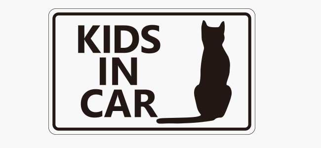 車用ステッカー「KIDS IFN CAR」Eタイプ