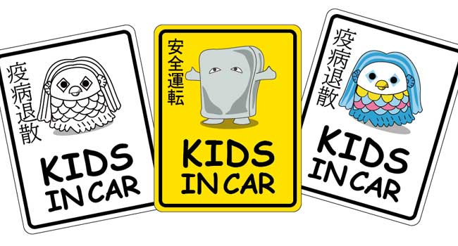 KIDS IN CARカーステッカー