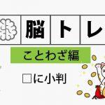 脳トレ 問題|ことわざ穴埋め問題