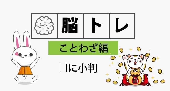【脳トレ】ことわざ穴埋め問題