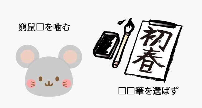 □□筆を選ばず窮鼠□を噛む