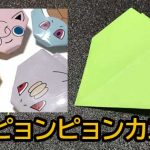 簡単ピョンピョンカエルの折り方とポケモン折り紙