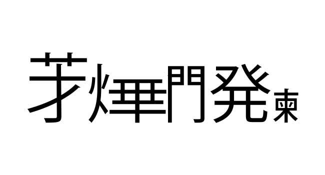 四字熟語バラバラ問題09