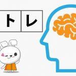 脳トレ 問題|想像力で脳を鍛える問題集