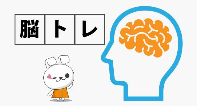 脳のトレーニング「脳トレ」