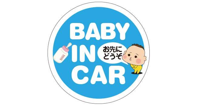 BABY IN CAR車用ステッカーBtypeお先にどうぞ