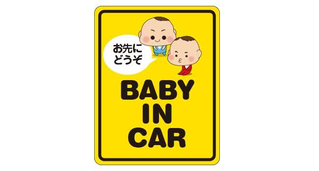 BABY IN CAR車用ステッカーAtypeお先にどうぞ