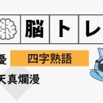 四字熟語 読み方問題(意味)高齢者・小学生もできる脳トレ 問題