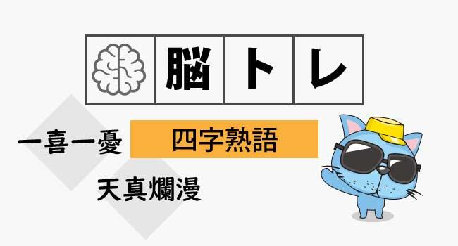 【脳トレ】四字熟語問題