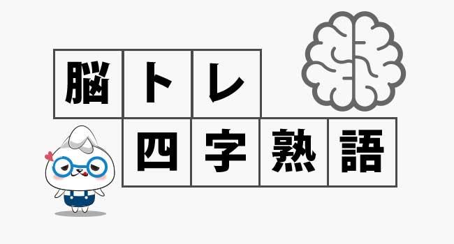 脳トレ 問題|四字熟語バラバラ問題
