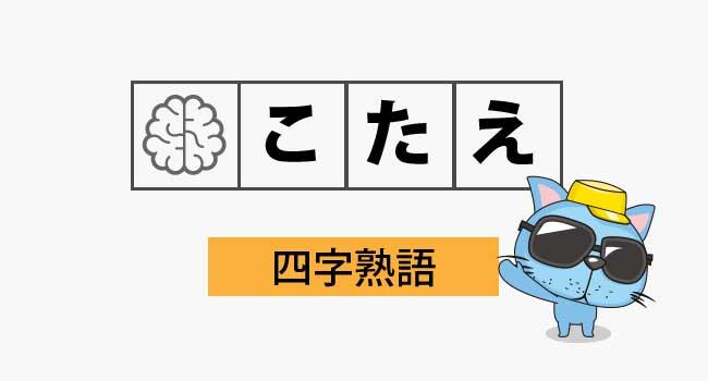 【脳トレ】四字熟語問題答え