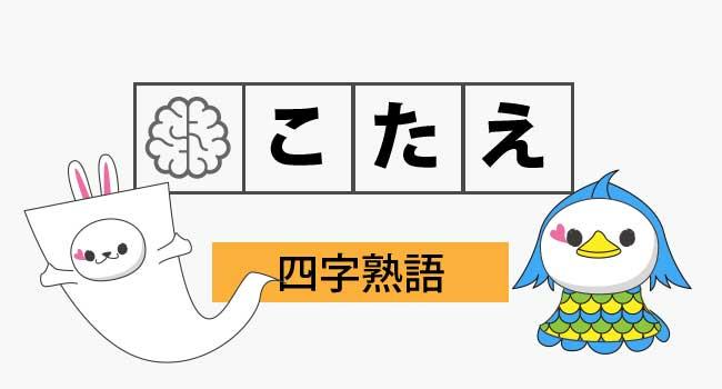 【脳トレ】四字熟語問題答え:イラスト妖怪アマビエ・一反木綿