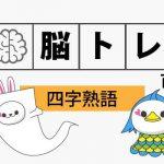 四字熟語の 読み方問題(意味)高齢者・小学生もできる脳トレ 問題