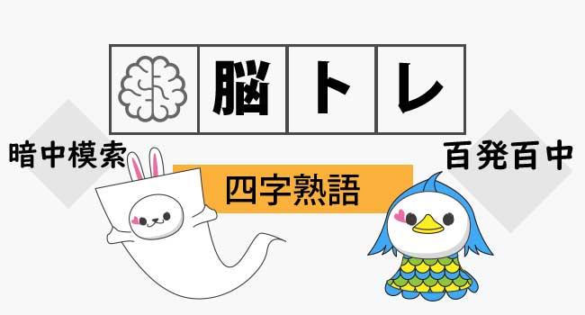【脳トレ】四字熟語問題:イラスト妖怪アマビエ・一反木綿