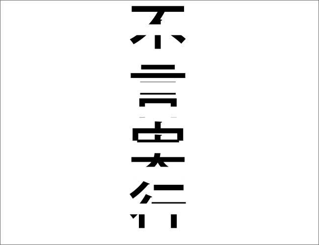 目隠し四字熟語で脳トレ問題2