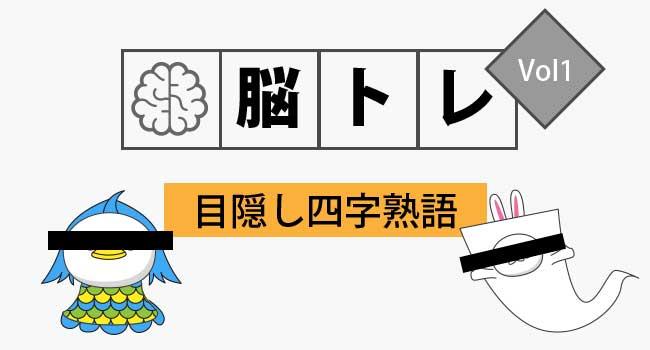 目隠し四字熟語で脳トレ問題