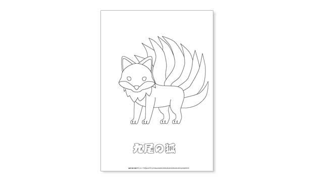 無料塗り絵サンプル見本「九尾の狐」