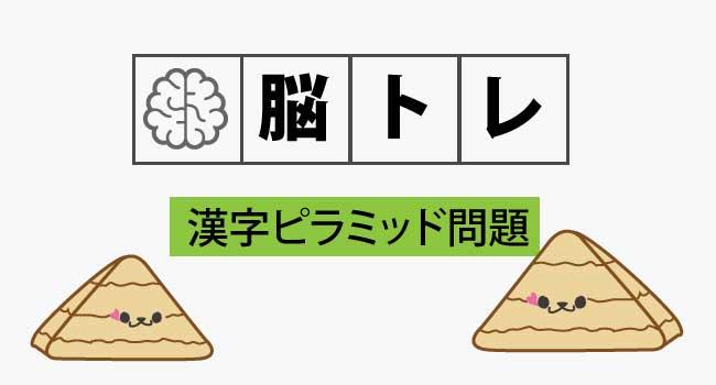 漢字ピラミッド問題
