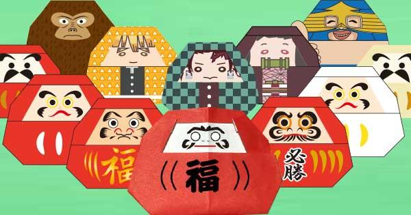 【縁起物】達磨(ダルマ)の折り紙の折り方で遊ぼ!